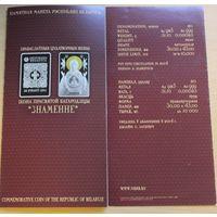 Буклет к монете икона Пресвятой Богородицы Знамение