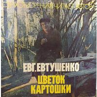 Евгений Евтушенко, Цветок Картошки, LP