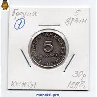 Греция 5 драхм 1998 года.