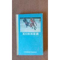 Хоккей. Справочник