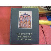 В. Лихачева. Искусство Византии 4-15 веков. 1981 г.