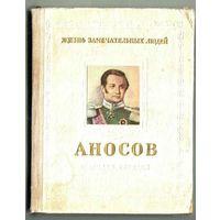 Пешкин М.  Аносов П.П. (1799-1851). /Серия: ЖЗЛ. Жизнь замечательных людей/ 1954г.