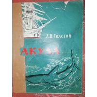 "Лев Толстой ""Акула"" 1975 г."
