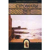 Строматы. В 3-х томах (7 книгах). Билингва: древнегреческий/русский.