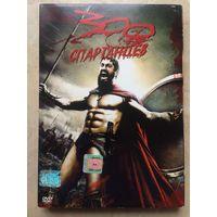 DVD 300 СПАРТАНЦЕВ (ЛИЦЕНЗИЯ)