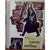 КУПЛЮ: Селиверстов С. Клятва на пепелище. 1965г.
