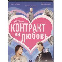 Контракт на любовь. Марат Башаров. Евгений Стычкин. Ольга Сутулова. 2007