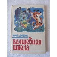 Волшебная школа ,Юрий дружков,сказка,1992