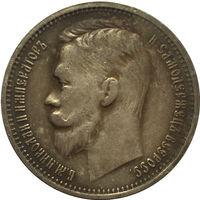 Россия 1 рубль 1895 - 1915г.  Николай II. КОПИЯ . распродажа