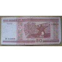 50 рублей серии Бб 6153828