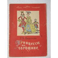 """Г-Х.Андерсен """"Принцесса на горошине"""",Детгиз,1963"""