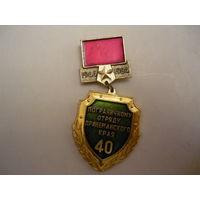 Пограничному отряду Принеманского края-40.1944-1984