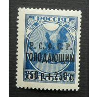 РСФСР Голодающим 1922 год, 250+250 р -- чистая *