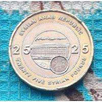 Сирия 25 фунтов