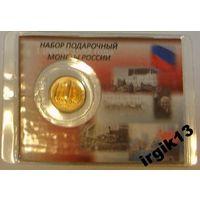 1 рубль 1992 года в подарочном буклете