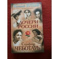Виталий Вульф, Серафима Чеботарь  Дочери России.