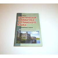 Практическая грамматика английского языка для средней школы. Ключи и упражнения. Автор: М.Д. Моисеев. 2000 г. 128 страниц.