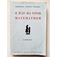 Я иду на урок математики 5 класс // Серия: Библиотека Первого сентября