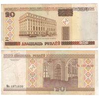 W: Беларусь 20 рублей 2000 / Ма 1071630