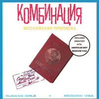 Комбинация - Московская Прописка. Vinyl, LP, Album-1991,USSR.
