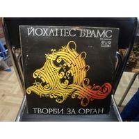 Йоханес Брамс. Творби за орган. 2LP.