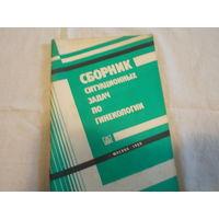 Сборник ситуационных задач по гинекологии
