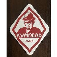 """Подставка под пиво ресторана-пивоварни """"Кумпель"""" /Львов/ No 2"""
