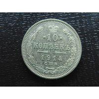 10 коппек 1914 г. С.П.Б.  В.С. Николай II