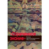 """""""Отреченное знание"""": Изучение маргинальной религиозности в XX и начале XXI века"""