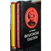 Аль-Фараби. Философские трактаты. Естественно-научные трактаты. Комплект из двух книг.