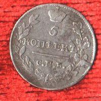 Монета 5 копеек 1818 года.СПБ.