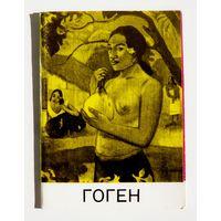 Набор 12 открыток . Живопись .  1969 г.