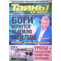 "Журнал ""Тайны ХХ века"", No12, 2011 год"