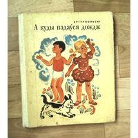 А куды падауся дождж-Артур Вольскі-на беларуском языке-1974год