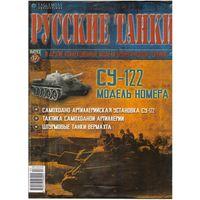 Русские танки #17 (СУ-122). Журнал + модель в родном блистере.