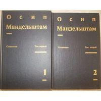 Мандельштам О.Э. Сочинения в двух томах.