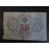 3 рубля 1905г Каншин-Шагин УЦ