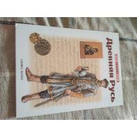 Петрухин, В Древняя Русь Серия: Что есть что