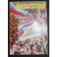Журнал Филателия #12 1991г.
