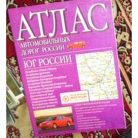 Атлас автомобильных дорог России.Юг.