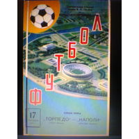 17.09.1975--Торпедо Москва СССР--Наполи Италия--кубок УЕФА