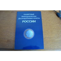 Памятные биметаллические Десятирублевые монеты РОССИИ (без учета монетных дворов)