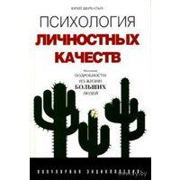 Юрий Щербатых - Психология личностных качеств от А до Я