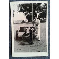 Фото с мотоцикла с коляской. Конец 1940-х. 6х9,5 см
