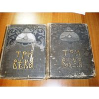 1912-1913 ТРИ ВЕКА-РОССИЯ ОТ СМУТЫ ДО НАШЕГО ВРЕМЕНИ Т-3 и Т-5