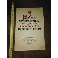 Служба всем святым в земле российской просиявшим. 1946 год