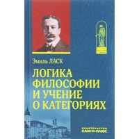 Логика философии и учение о категориях  / Э. Ласк