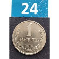 1 рубль 1986 года СССР.