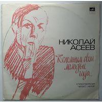 LP Николай Асеев - Вспомним свои молодые года... (1979)