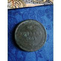 1864 5 копеек